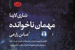 «مهمان ناخوانده» به کتابفروشیهای ایران رسید