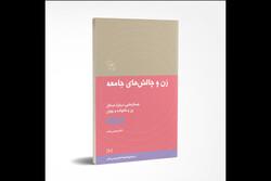 «زن و چالشهای جامعه» در پله دوم نشر ایستاد