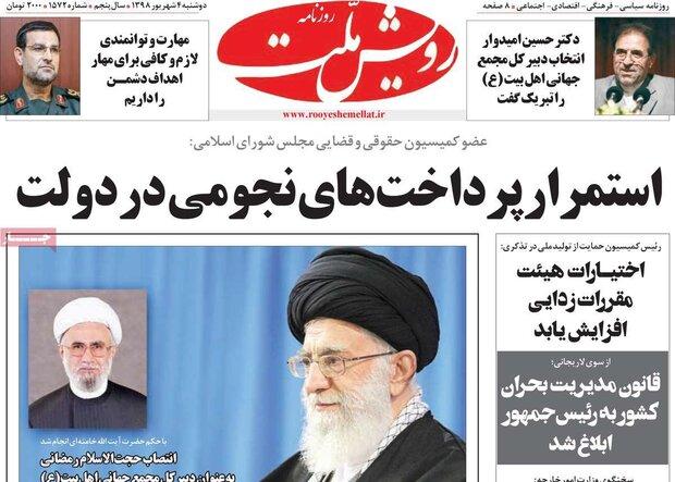 صفحه اول روزنامههای ۴ شهریور ۹۸