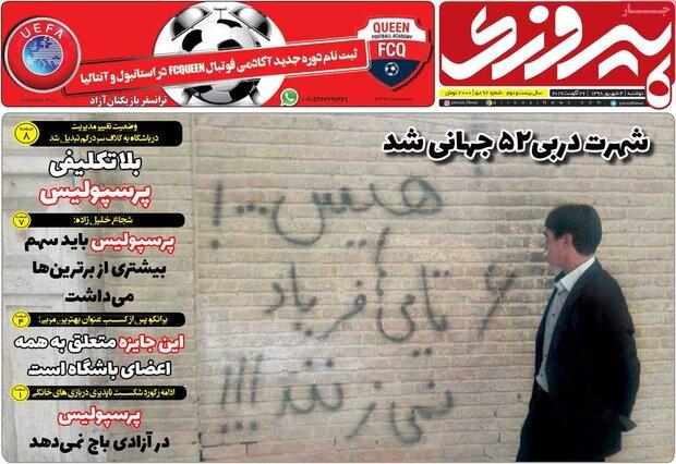 صفحه اول روزنامههای ورزشی ۴ شهریور ۹۸