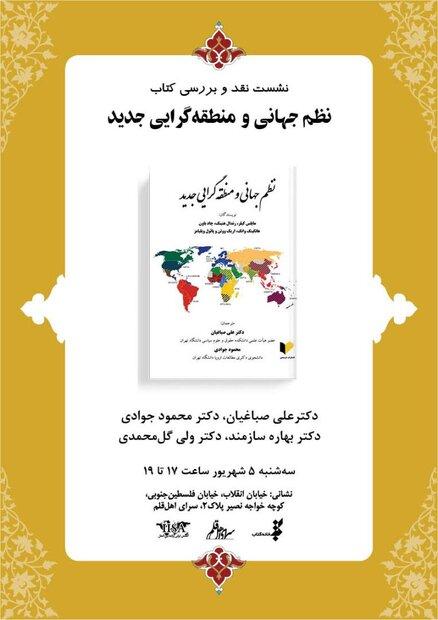 کتاب «نظم جهانی و منطقهگرایی جدید» نقد و بررسی می شود