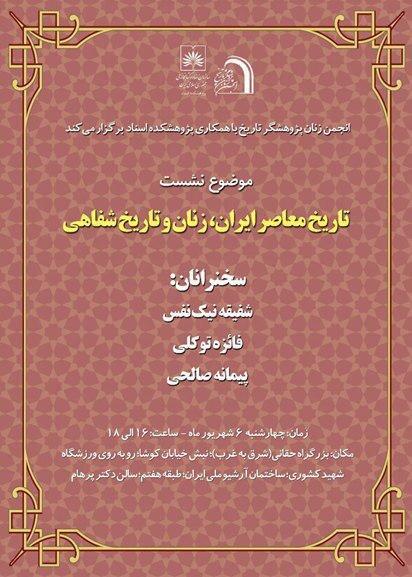 نشست تاریخ معاصر ایران، زنان و تاریخ شفاهی برگزار می شود