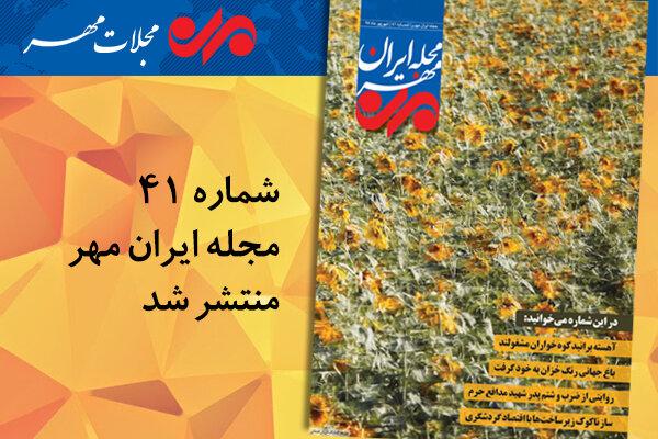 شماره ۴۱ مجله «ایرانمهر» منتشر شد