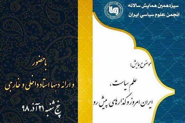 همایش علم سیاست، ایران امروز و گذارهای پیش رو برگزار میشود