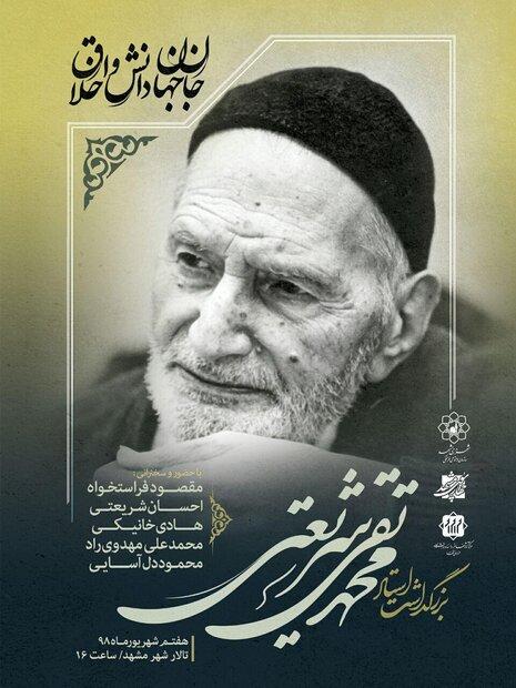 بزرگداشت استاد محمدتقی شریعتی در مشهد برگزار می شود