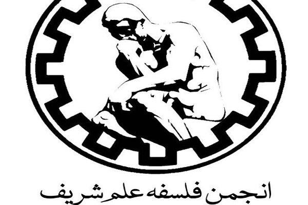 برنامه سخنرانیهای گروه فلسفه علم دانشگاه صنعتی شریف اعلام شد