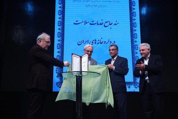 سند «جامع خدمات سلامت در داروخانه های ایران» رونمایی شد