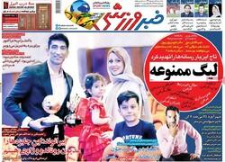 صفحه اول روزنامههای ورزشی ۵ شهریور ۹۸