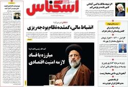 صفحه اول روزنامههای اقتصادی ۵ شهریور ۹۸