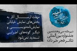 مهلت ارسال آثار به سه بخش جشنواره تئاتر فجر تمدید نمیشود