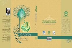 کتاب «وحدت امت اسلامی در سایه کتاب و سنت» به زبان عربی منتشر شد