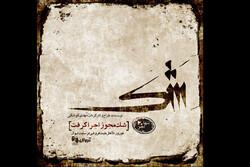 آغاز اجرای «شَک» در تماشاخانه ایرانشهر