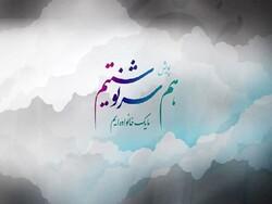 اجرای پویش ملی «هم سرنوشتیم» توسط تبلیغات اسلامی فارس