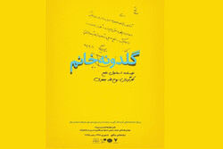 «گلدونه خانم» نمایشنامه خوانی میشود