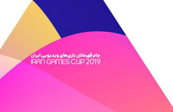 جزییات مسابقات نهایی بازیکنان منتخب استانها اعلام شد