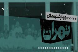 نشست چهارشنبههای تهران با موضوع طبابت برگزار میشود