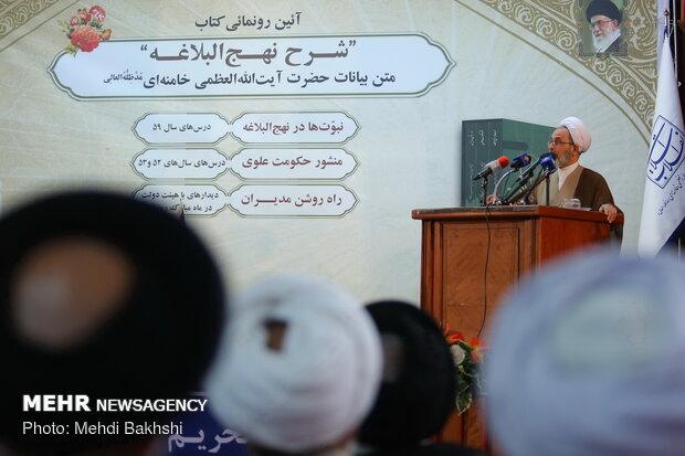 آیین رونمایی از سه جلد کتاب شرح نهج البلاغه اثر رهبر معظم انقلاب اسلامی