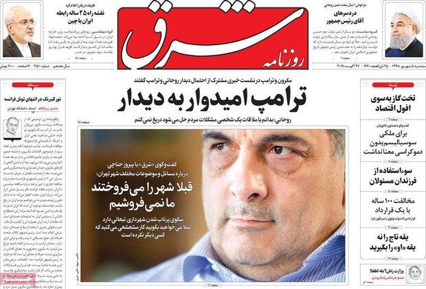 صفحه اول روزنامههای ۵ شهریور ۹۸