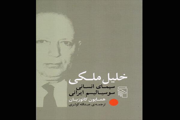 کتابی درباره خلیل ملکی و سوسیالیسم ایرانی چاپ شد