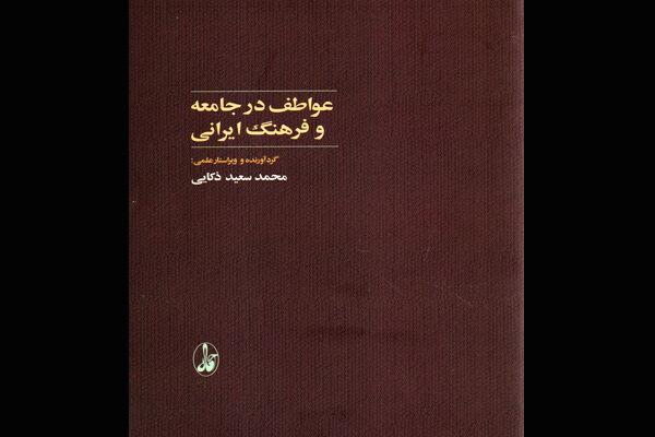 کتاب «عواطف در جامعه و فرهنگ ایرانی» چاپ شد