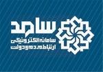 استاندار مازندران از طریق سامانه سامد به سئوالات مردم پاسخ داد