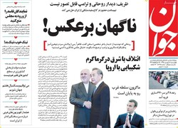 صفحه اول روزنامههای ۶ شهریور ۹۸