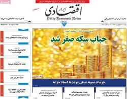 صفحه اول روزنامههای اقتصادی ۶ شهریور ۹۸