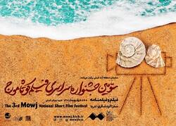 3rd Short Filmfest. 'Mowj' kicks off on Kish Island