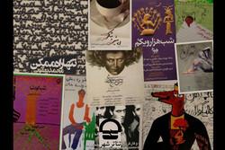 فراخوان جمع آوری اسناد تاریخی تئاتر شهر منتشر شد