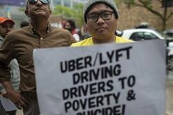 رانندگان اوبر و لیفت تظاهرات اعتراضی برپا کردند