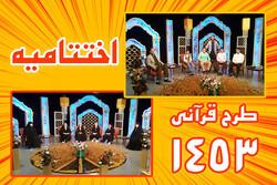 برنامه تلویزیونی طرح قرآنی «۱۴۵۳» به پایان راه رسید