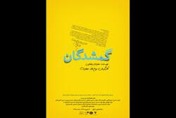 نمایشنامهخوانی متنی از بهرام بیضایی به نفع سیلزدگان لرستان