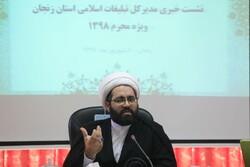 اعزام ۸۴ مبلغ از زنجان به موکب های اربعین/ فضاسازی فرهنگی اربعین
