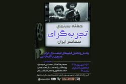 هفته سینمای تجربهگرای معاصر ایران در خانه هنرمندان