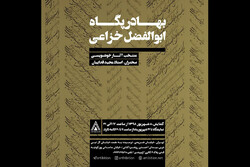 تجلیل از هنر کلاسیک ایران با نمایش آثاری از ۲ هنرمند خوشنویس