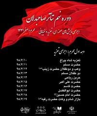 tazieh performances