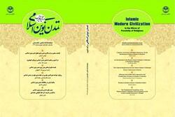 نخستین شماره دو فصلنامه تمدن نوین اسلامی در آیینه تقریب منتشر شد