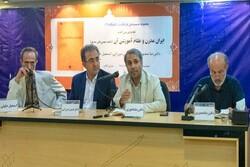 کتاب «ایران مدرن و نظام آموزشی آن» نقد و بررسی شد