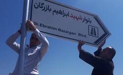 بازگشت واژه شهید به تابلوهای شهری شیراز
