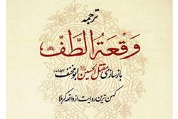 ترجمه وَقعَةُ الطَّفّ: بازسازی مقتل الحسین (ع) ابومخنف