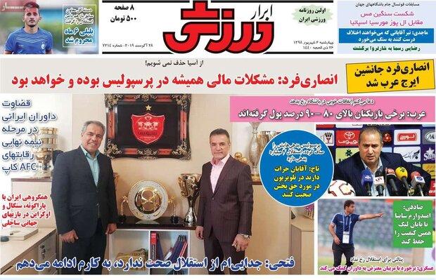صفحه اول روزنامههای ورزشی ۶ شهریور ۹۸