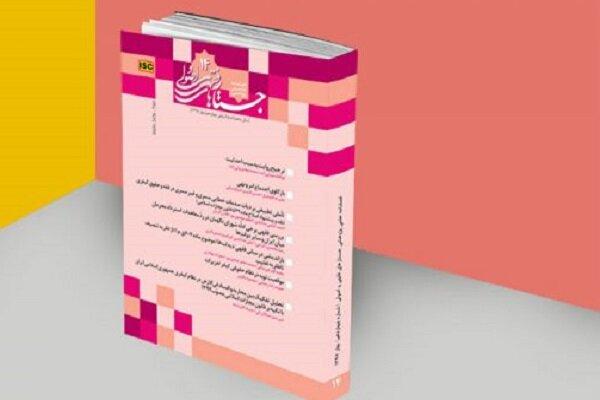 چهاردهمین فصلنامه علمی پژوهشی جستارهای فقهی اصولی منتشر شد