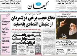 صفحه اول روزنامههای ۷ شهریور ۹۸