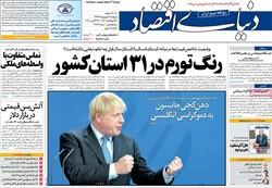 صفحه اول روزنامههای اقتصادی ۷ شهریور ۹۸