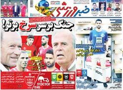صفحه اول روزنامههای ورزشی ۷ شهریور ۹۸