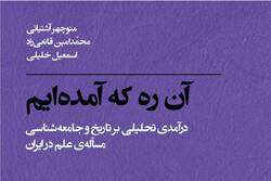 سیم و زر«آن ره که آمدهایم» را بررسی میکند/مساله علم در ایران