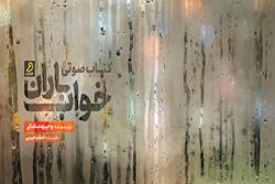 کتاب صوتی «خواب باران» منتشر شد