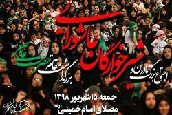 اجتماع بزرگ مادران و شیرخوارگان عاشورایی در مصلای امام خمینی(ره)