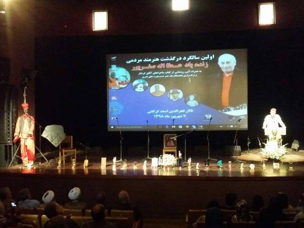 اولین سالگرد درگذشت «عطاالله صفرپور» در گرگان برگزار شد