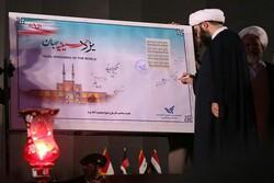 تمبر هفدهمین اجلاس بین المللی پیرغلامان حسینی در یزد رونمایی شد